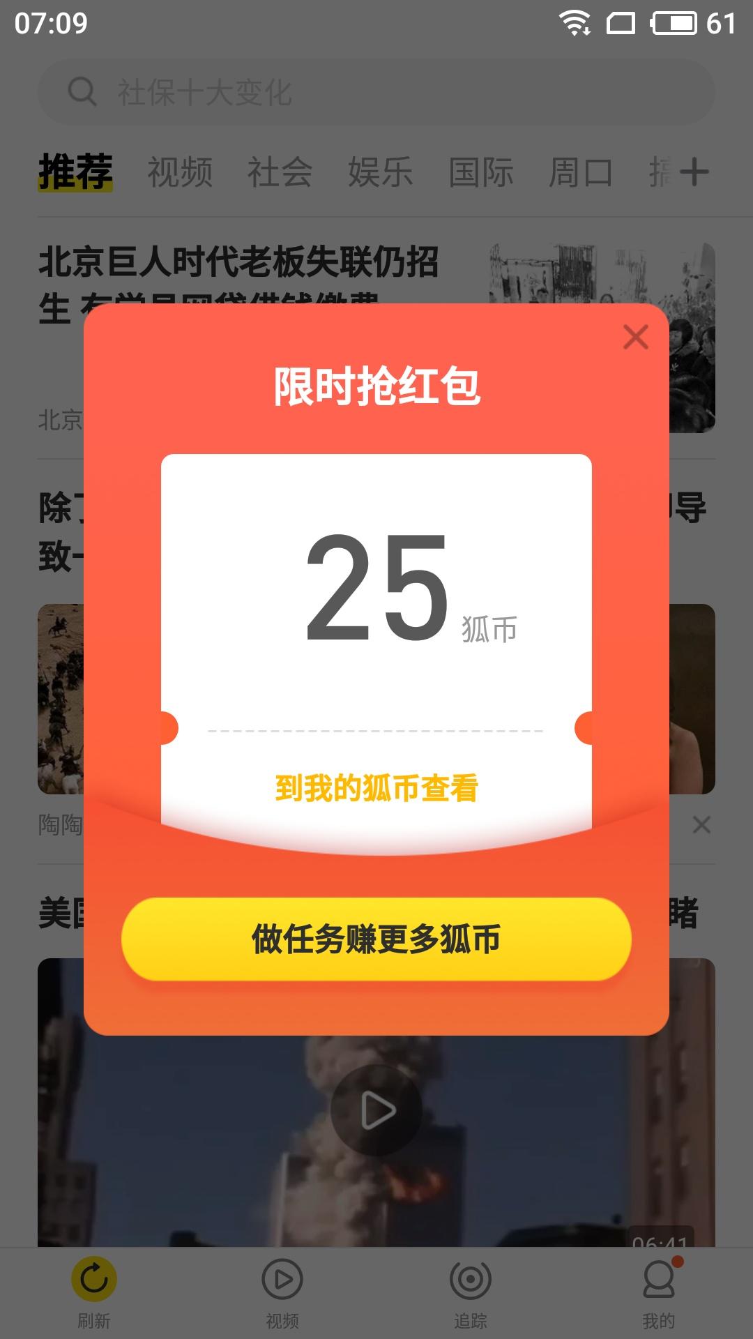 搜狐资讯app抢金币