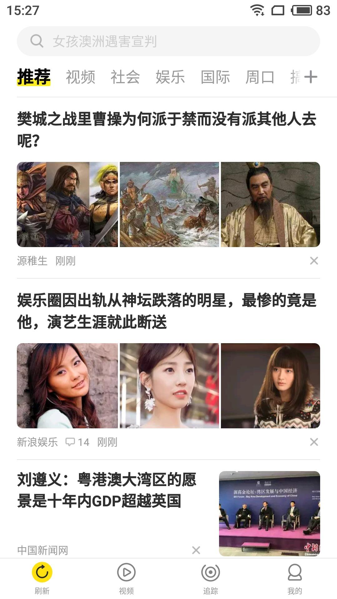 搜狐资讯app看新闻文章赚钱