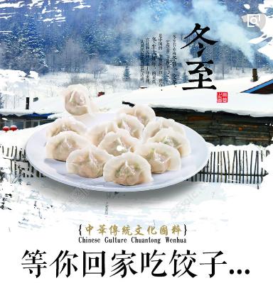 冬至回家吃饺子