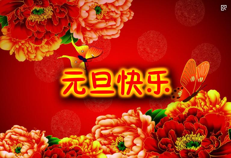 逸影网祝大家元旦节快乐!2018年赚钱快快乐乐!