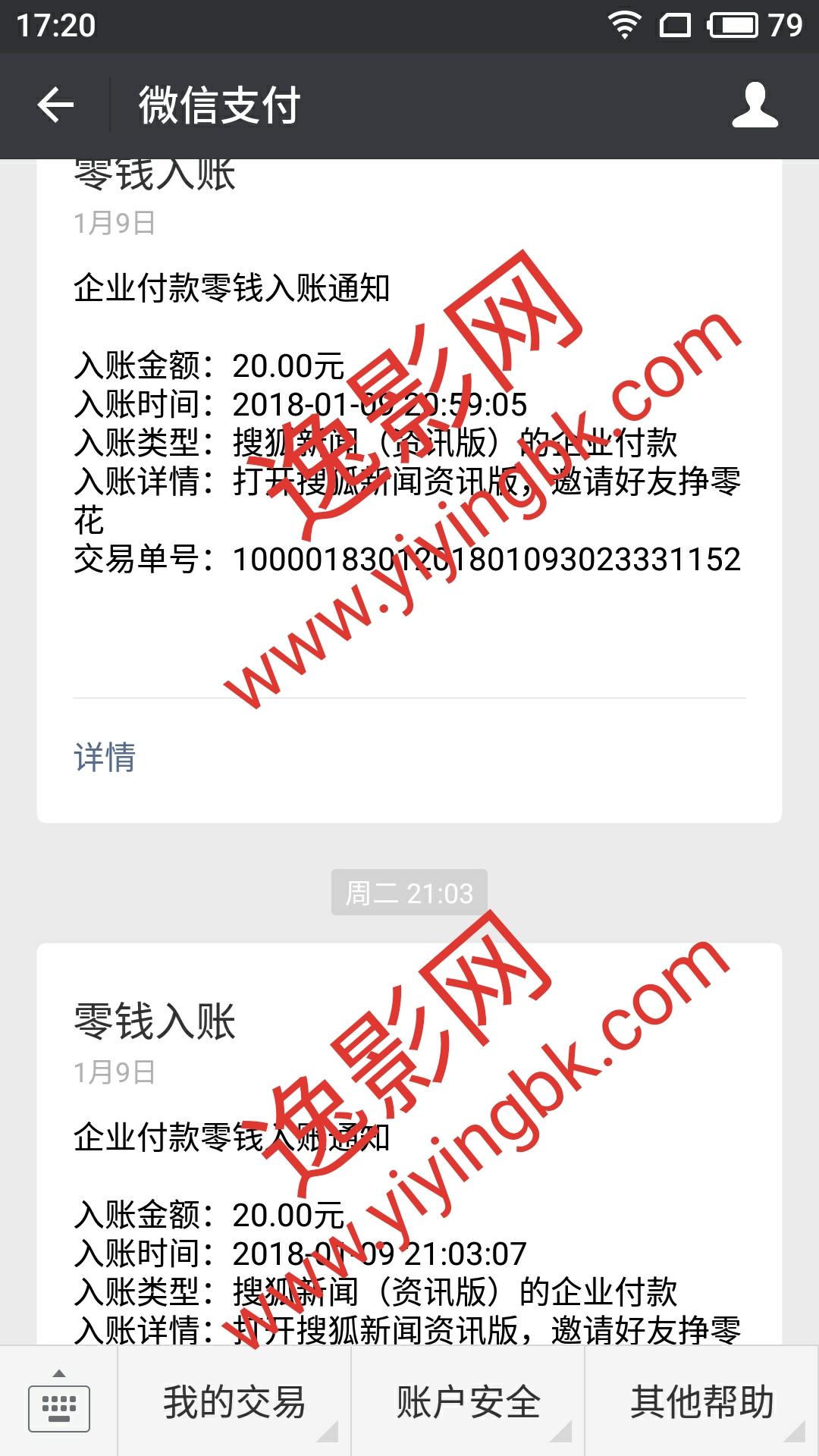 搜狐资讯版app提现微信到账