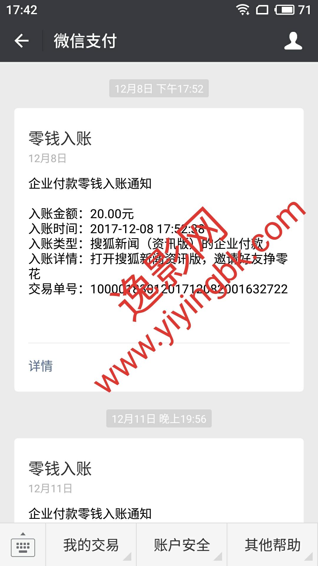 搜狐看新闻文章微信支付到账