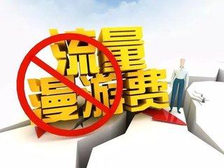中国移动,中国联通,中国电信,正式取消流量漫游!