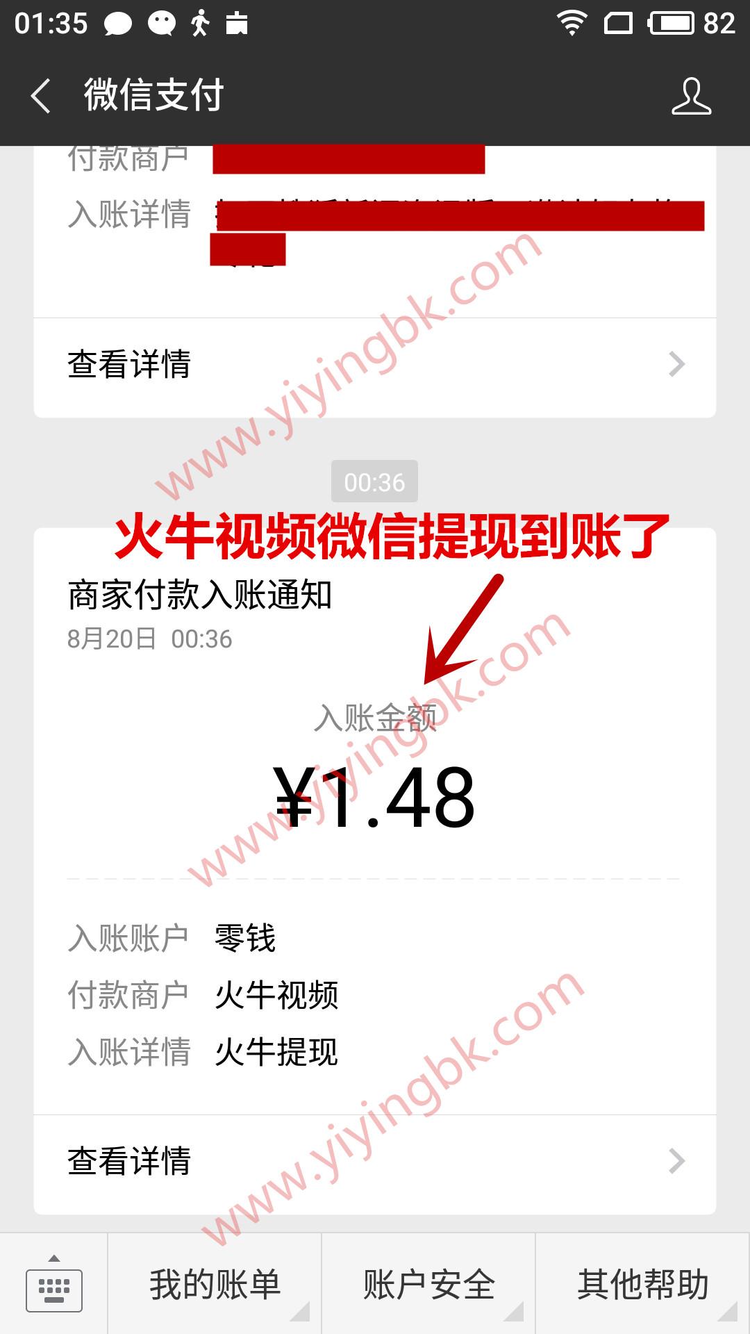 火牛视频app微信一元提现到账