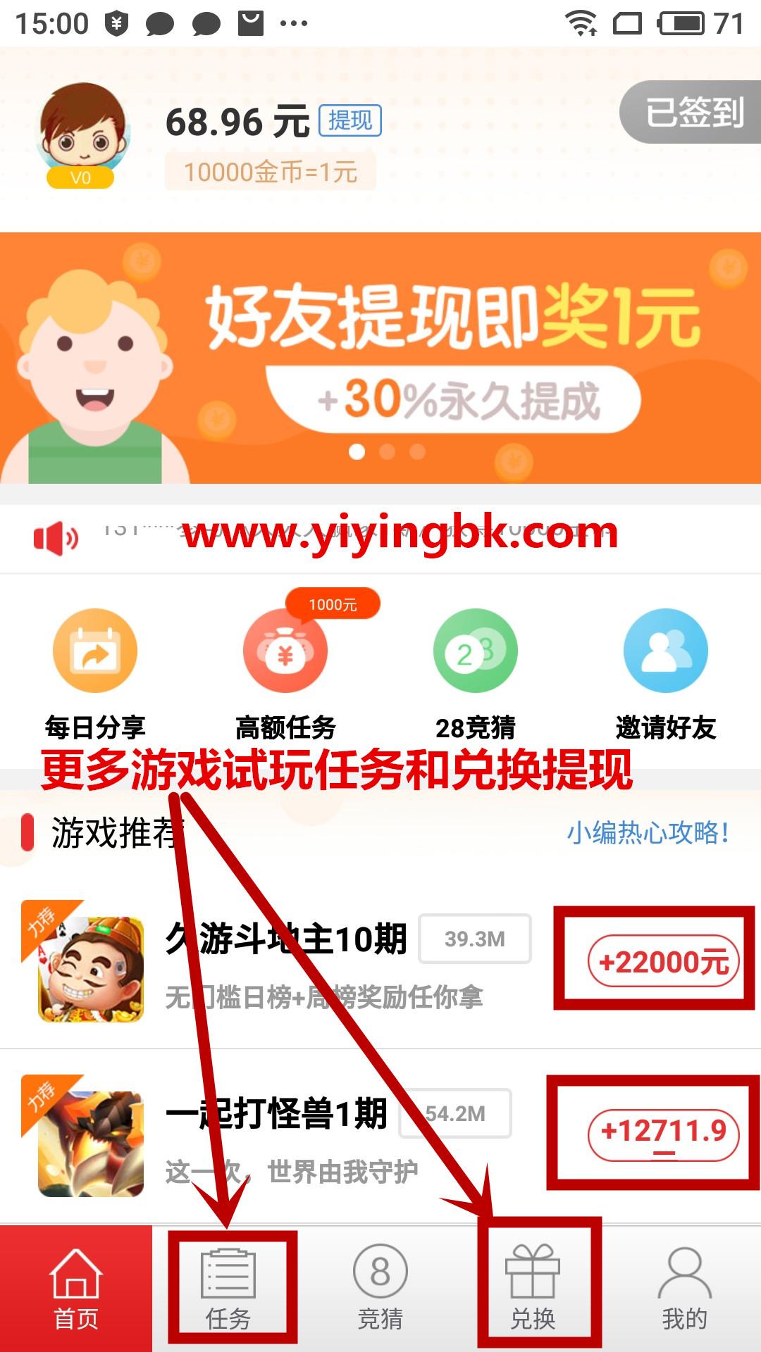app试玩游戏赚钱首页