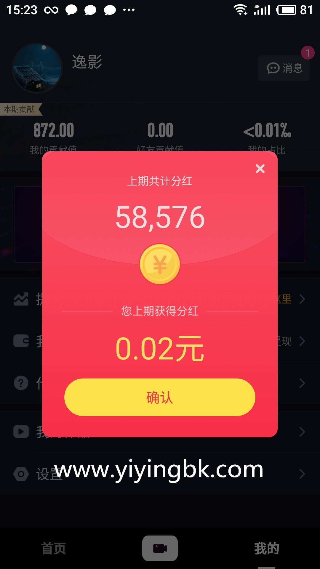 看视频领取现金分红app