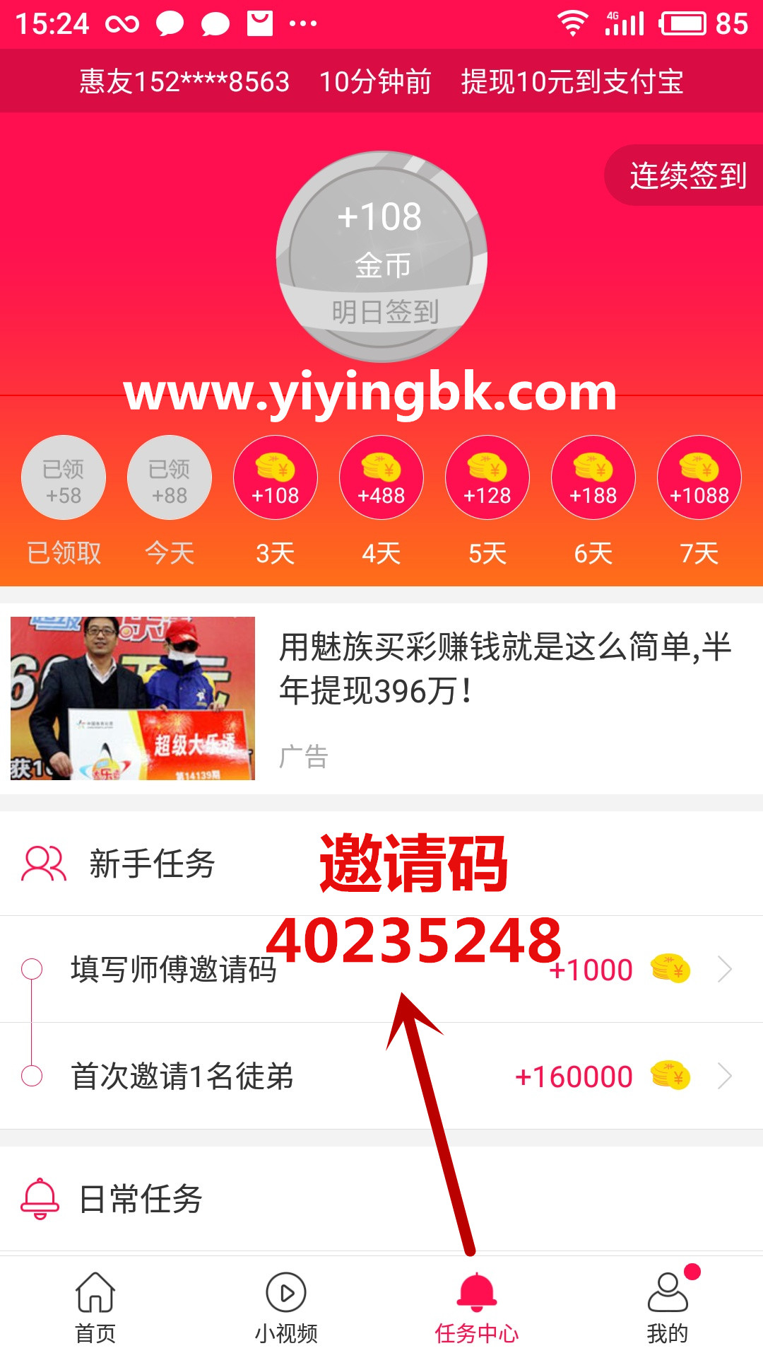 惠视频app邀请码40235248领取红包