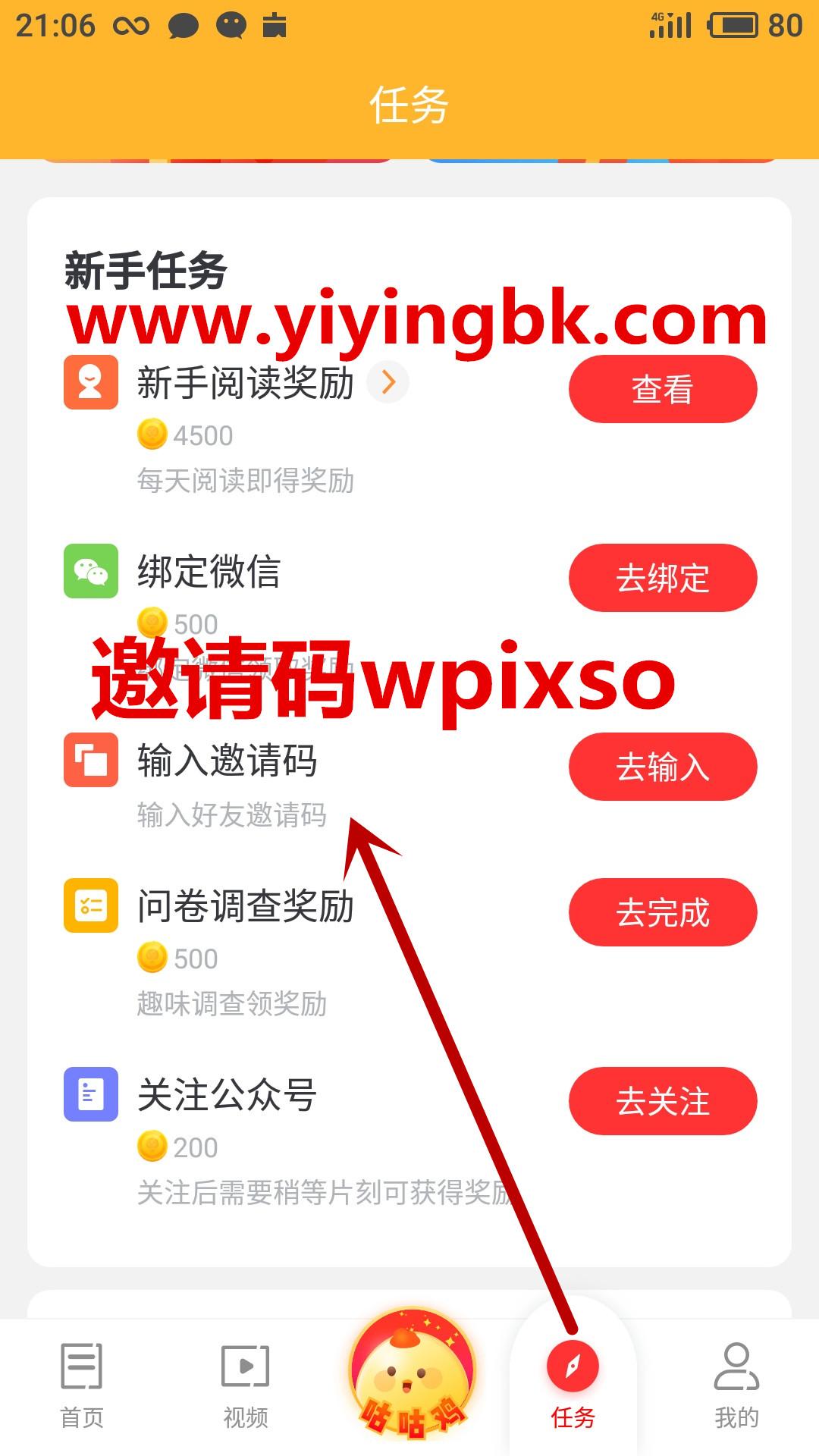爱上头条app邀请码wpixso领取红包奖励