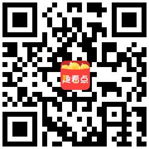 趣看点app扫描官网二维码领取红包注册下载