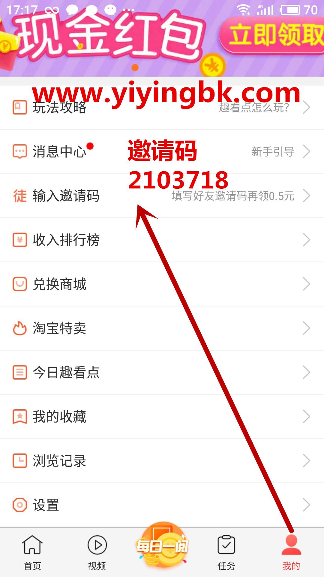 趣看点app填写邀请码2103718领取红包