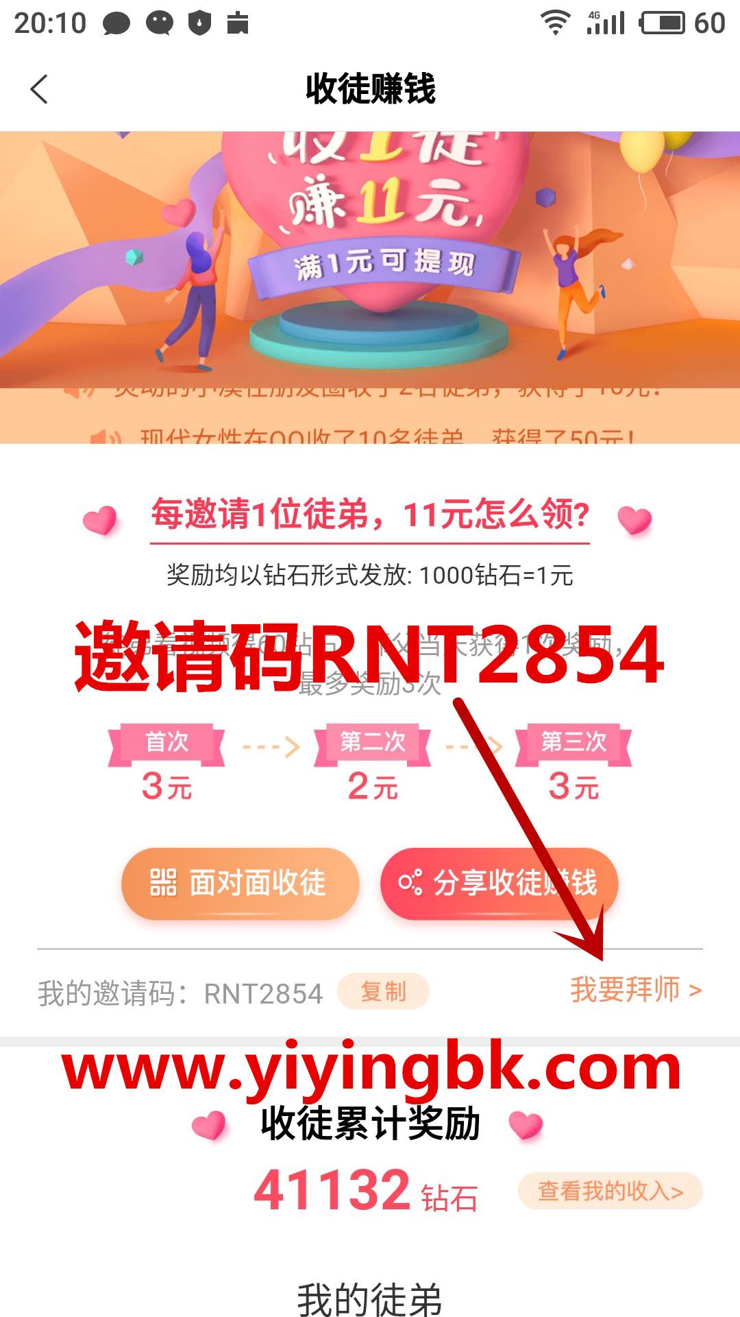 全民小视频邀请码RNT2854领取现金红包填写处