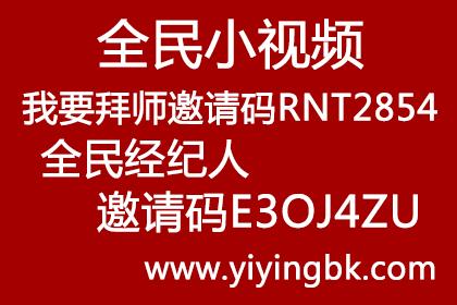 全民小视频我要拜师邀请码RNT2854,经纪人邀请码E3OJ4ZU填上领红包秒提现
