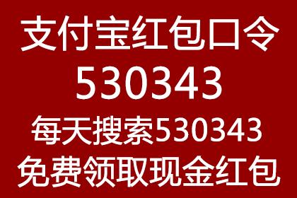 支付宝红包口令530343免费领取大现金红包