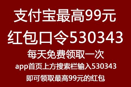支付宝99元的红包口令530343,每天可以免费领取一次现金红包