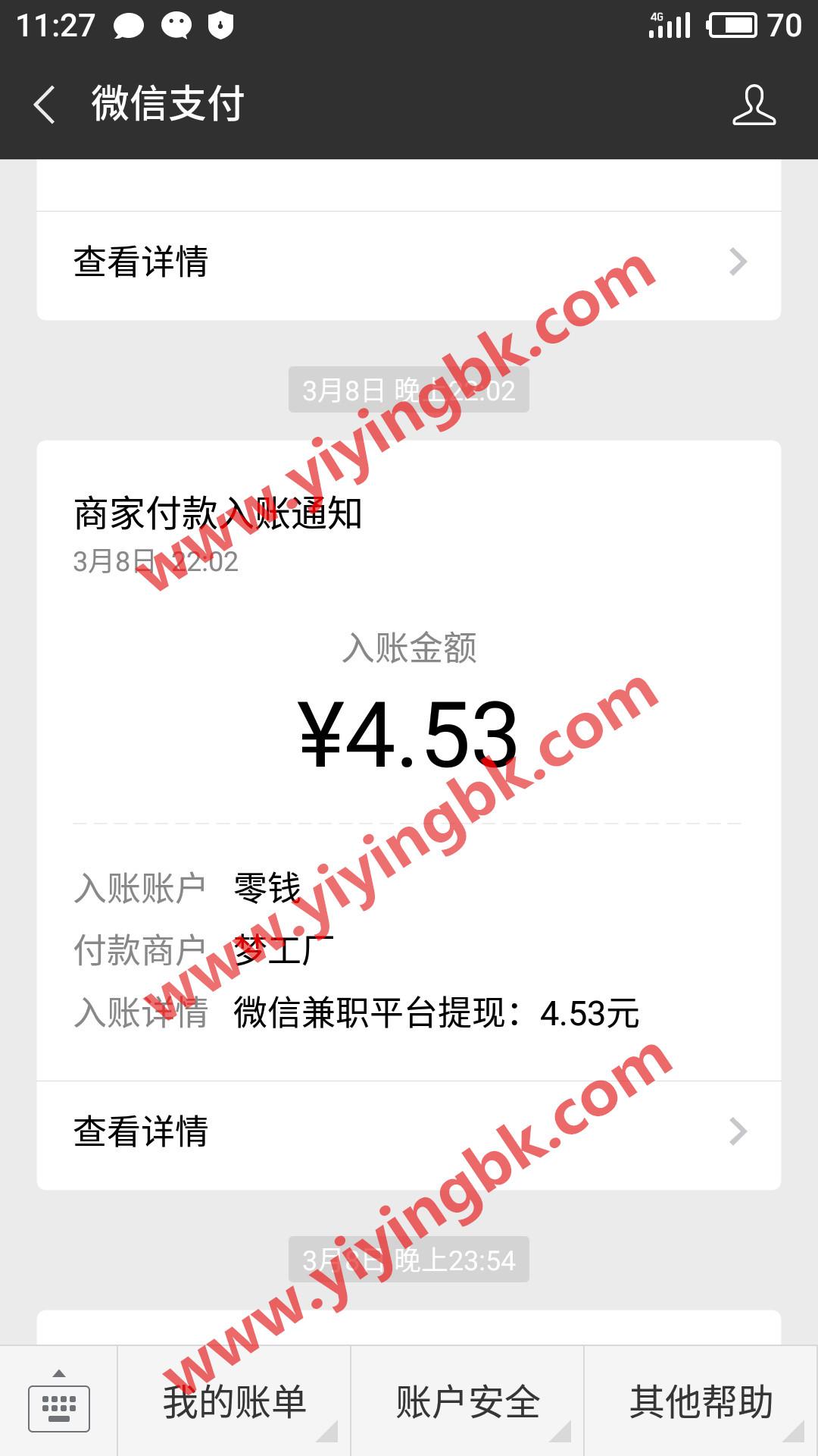 微信免费兼职赚钱平台,微信提现4.53元到账