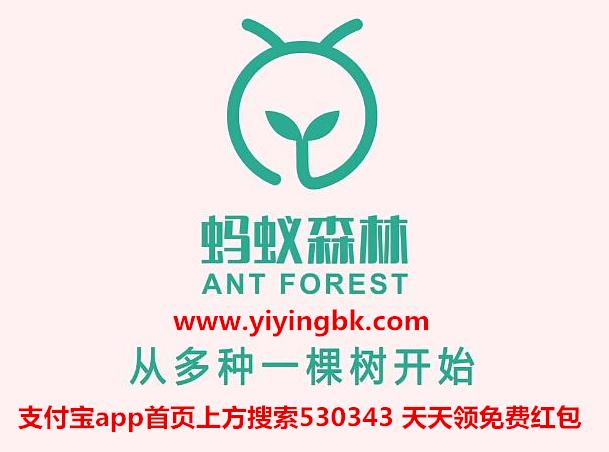 支付宝蚂蚁森林