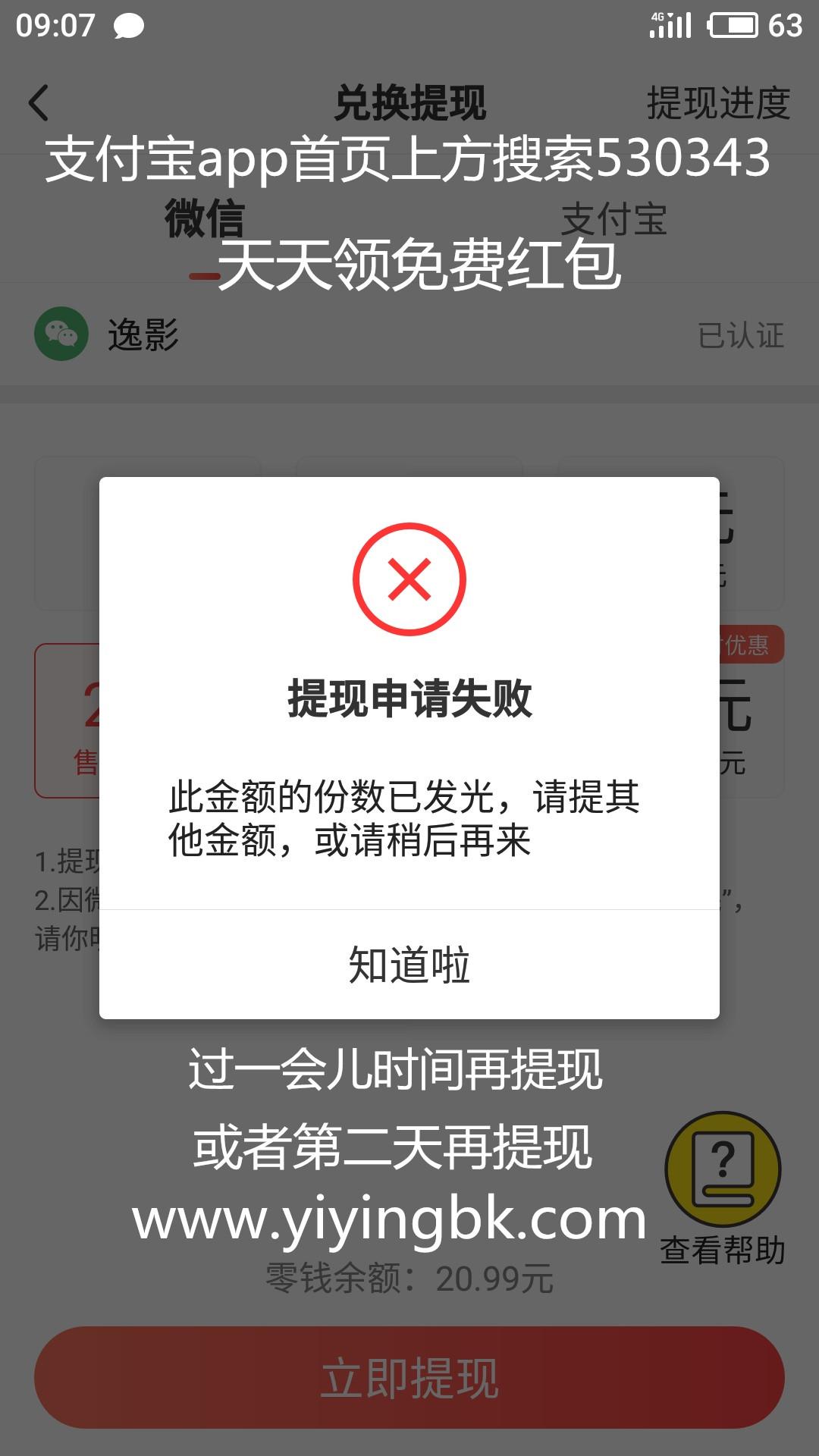 微鲤看看app提现申请失败