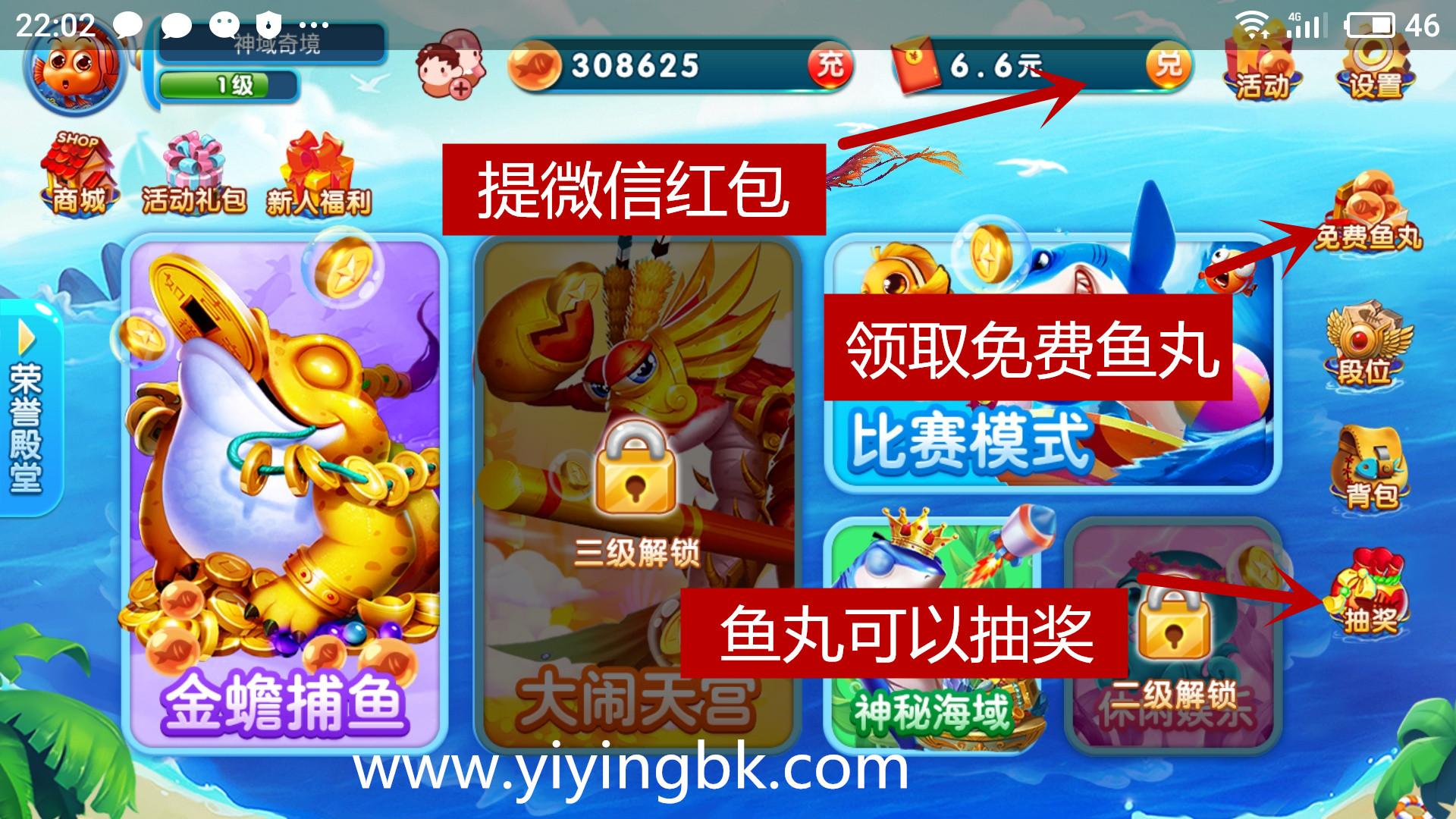手机玩打鱼游戏领红包赚零花钱,微信提现支付秒到账。