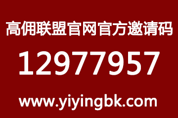 高佣联盟邀请码12977957,这是注册账号用到的官网邀请码!
