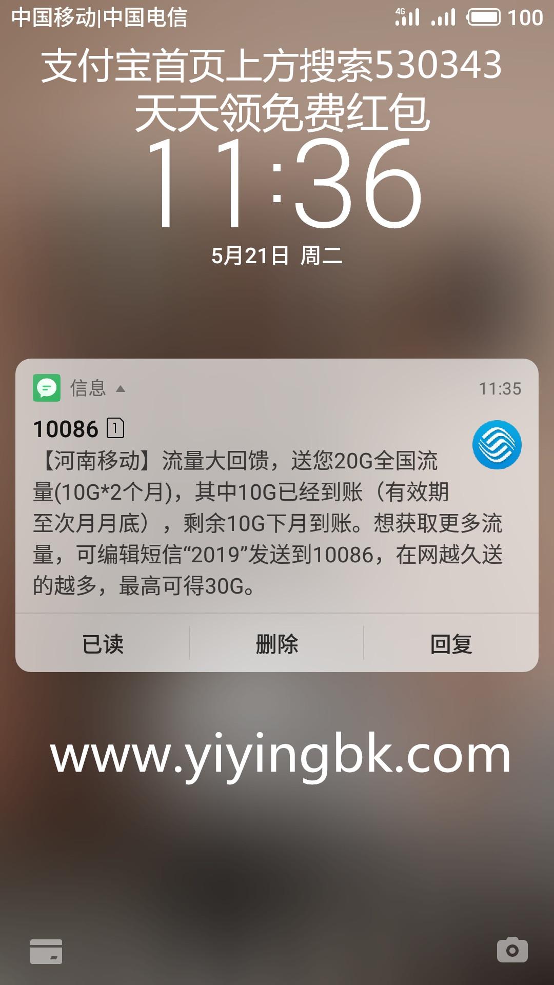 中国移动免费送20G流量