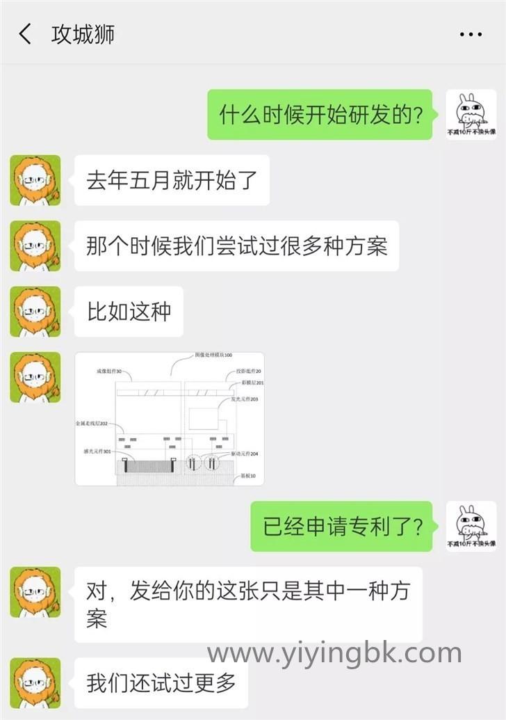 oppo手机研发团队对话聊天记录