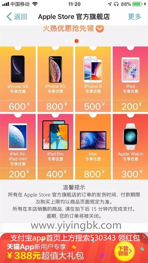 苹果手机降价