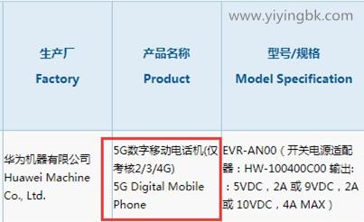 华为5G手机