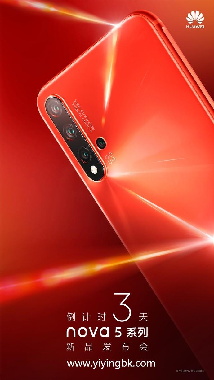 华为手机nova5