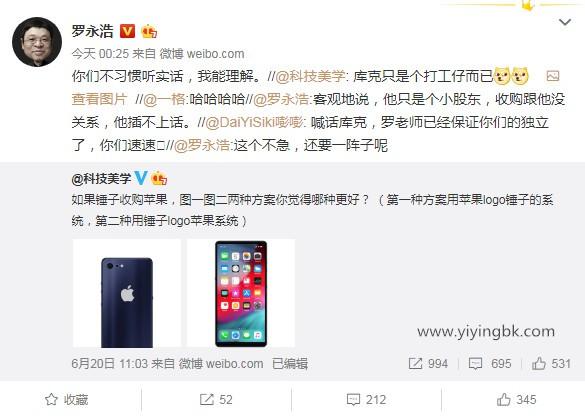 锤子手机科技罗永浩微博要收购苹果