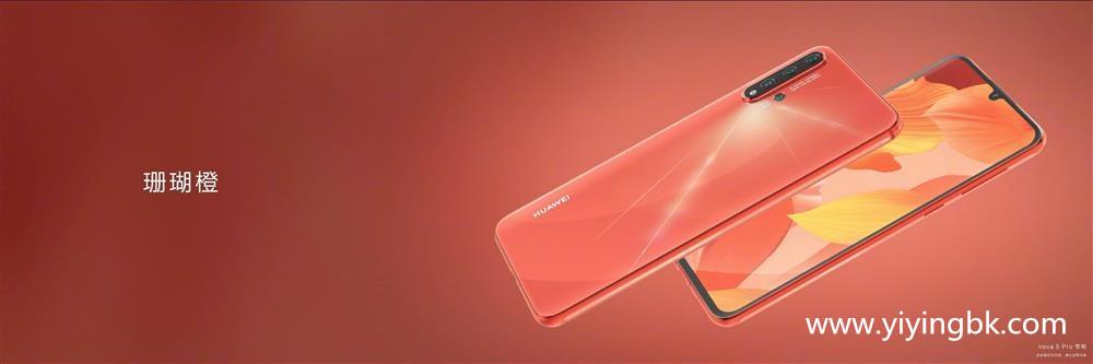 华为nova5系列手机