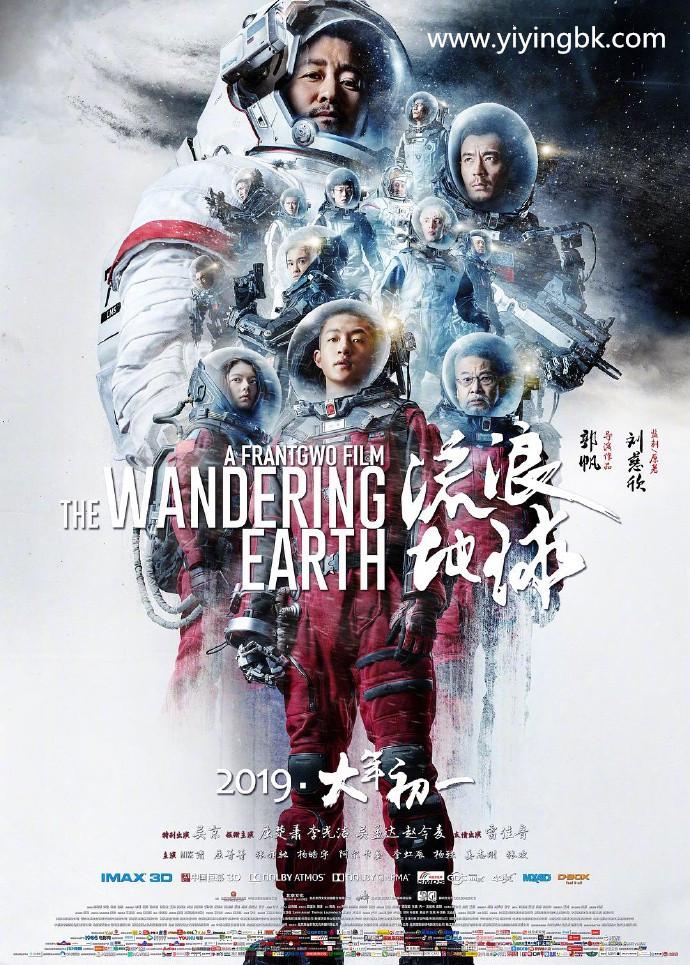 吴京电影《流浪地球》