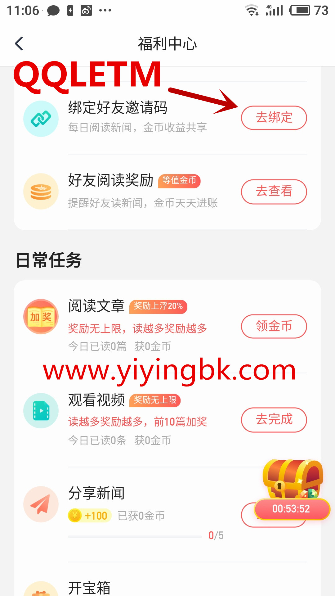 腾讯新闻极速版输入邀请码QQLETM领取现金红包1~9.9元
