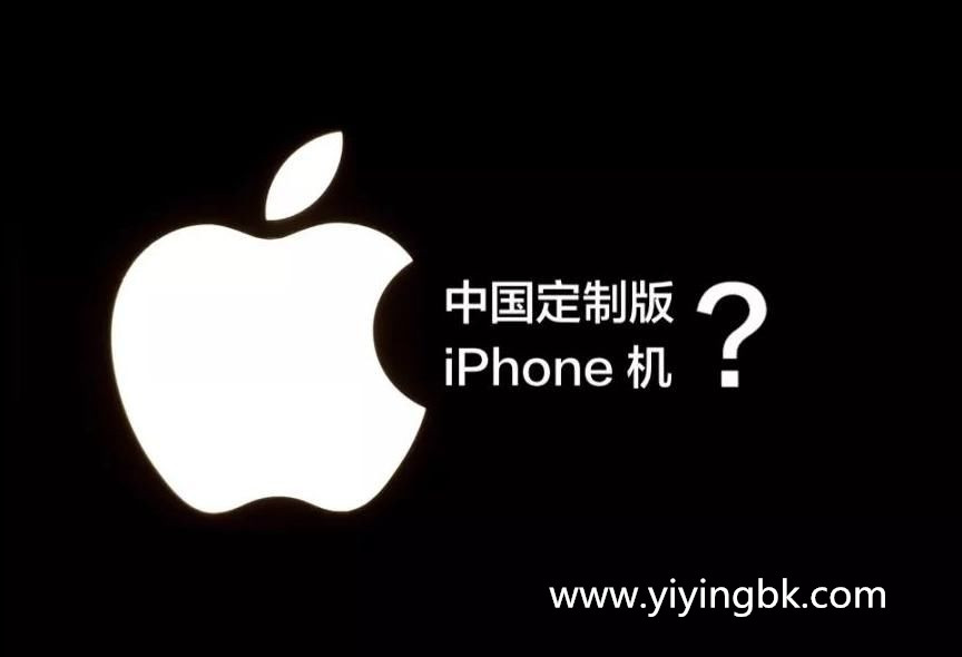 苹果中国版特别定制手机iphone