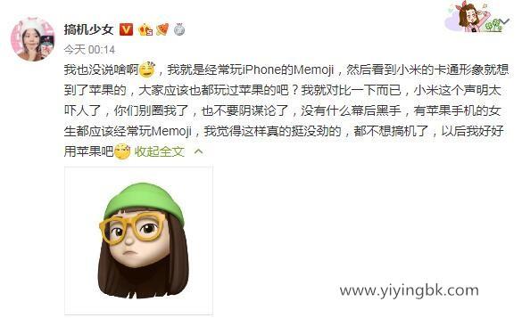 搞机少女:小米和苹果的卡通mimoji卡通形象对比图非常像