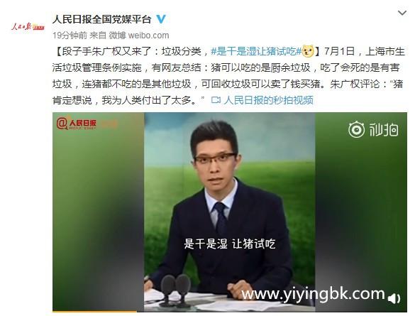 央视主持人朱广权科普垃圾分类