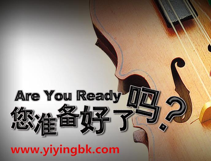 你准备好了吗?