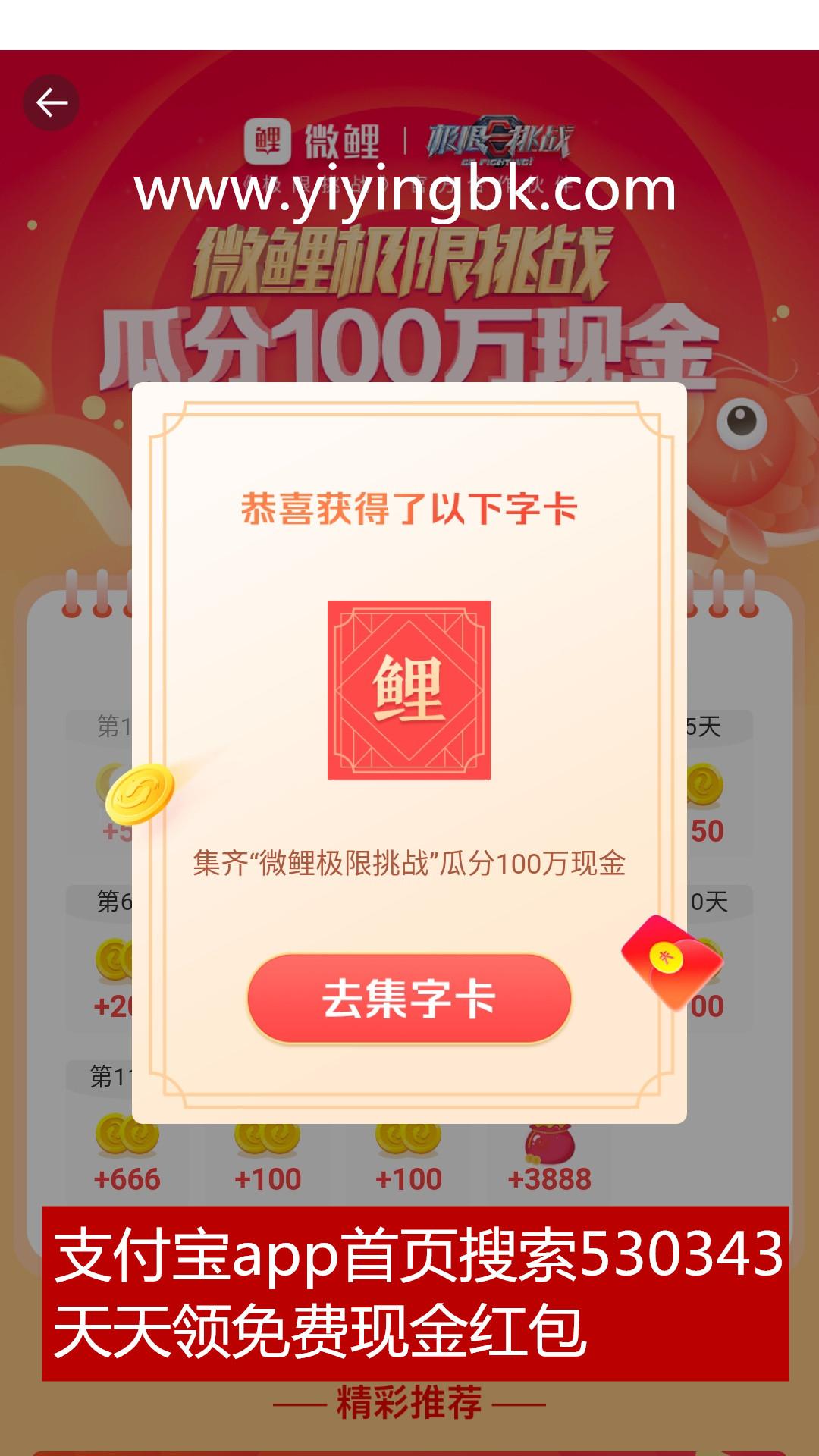 微鲤看看集齐6字瓜分100万现金红包,收集到了鲤字卡。