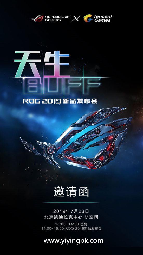 rog游戏玩家手机新款发布宣传海报图片