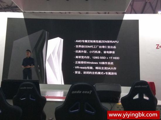 小霸王新一代Zen+游戏机发布会现场