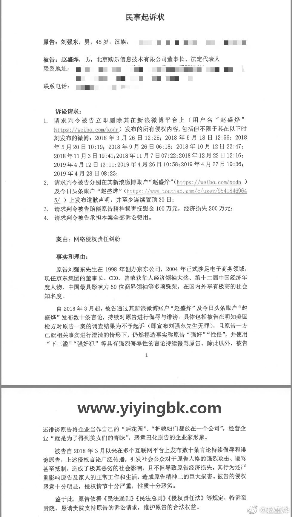 刘强东状告微博大V民事起诉状