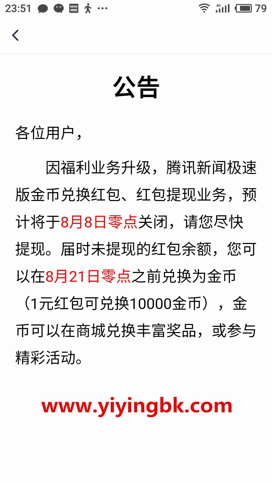 腾讯新闻极速版【红包提现高速公告】通知