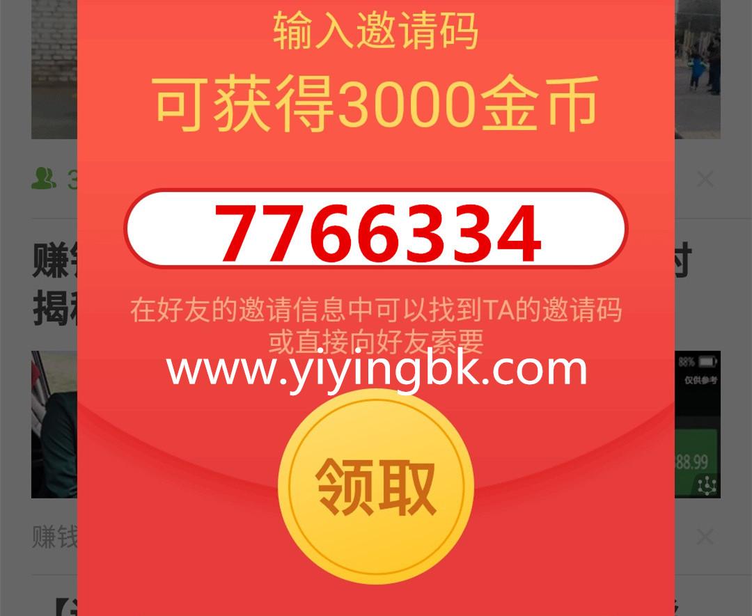 微鲤邀请码填7766334领红包奖励。