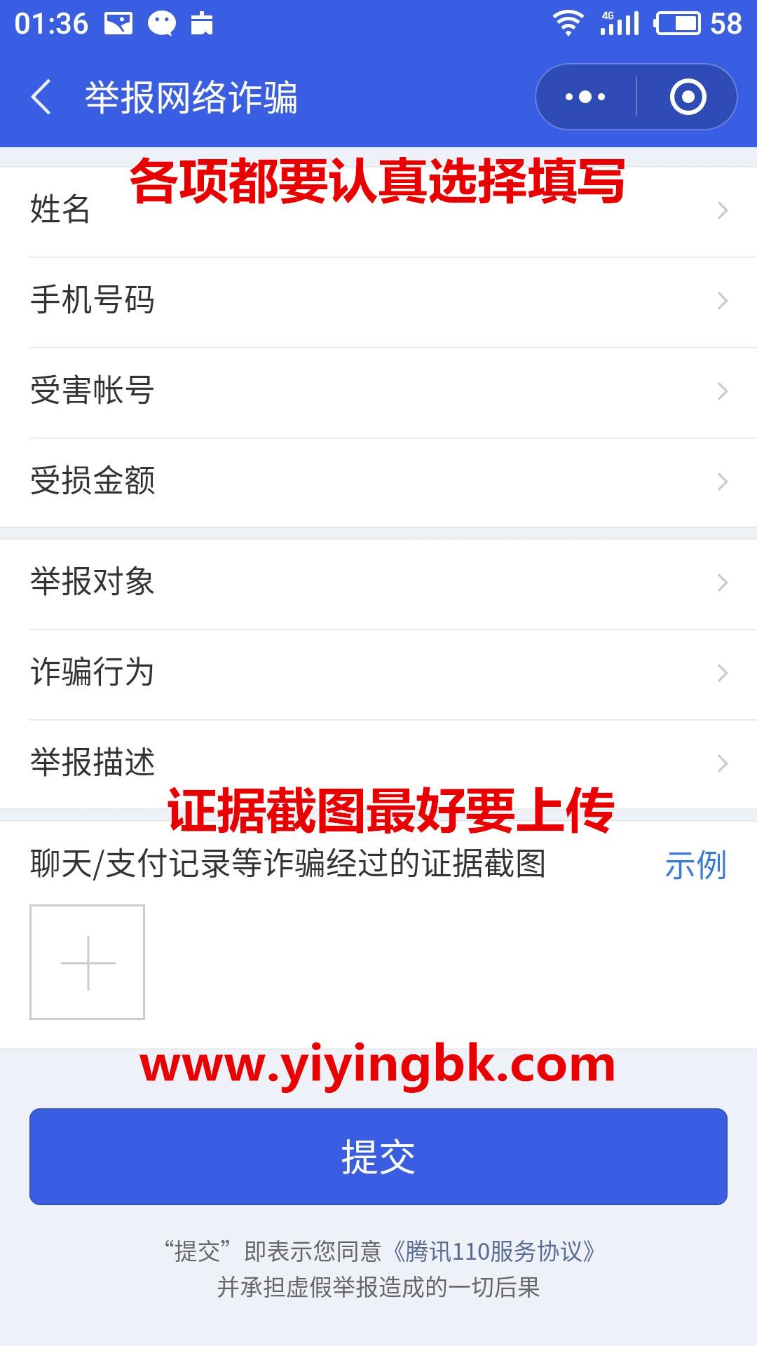 微信小程序腾讯110举报网络诈骗