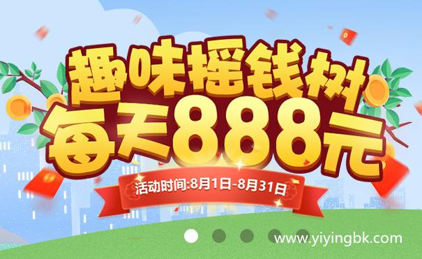 集趣:趣味摇钱树,每天888元红包微信支付宝支付提现!