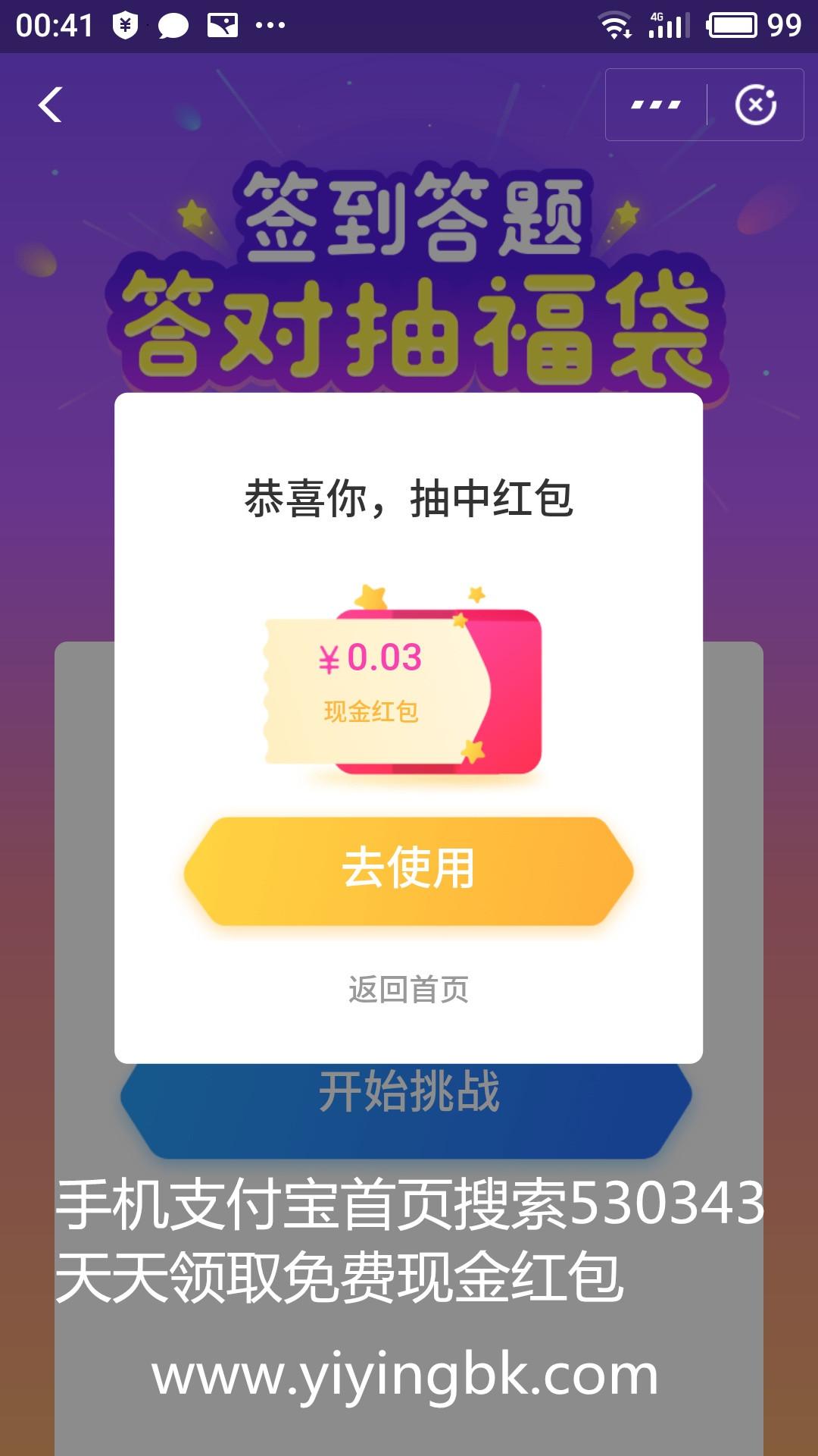 手机支付宝答题领红包,每期瓜分88888元现金红包。