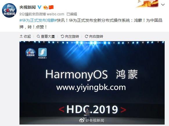 央视报道华为鸿蒙手机操作系统