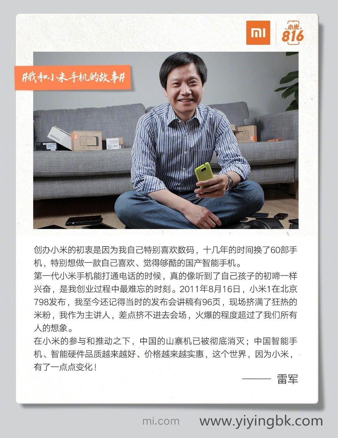 小米董事长CEO雷军和小米手机的故事