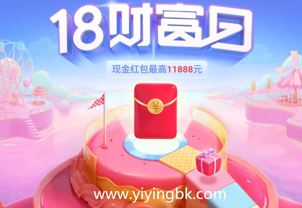 支付宝18财富日玩骰子领11888元现金红包