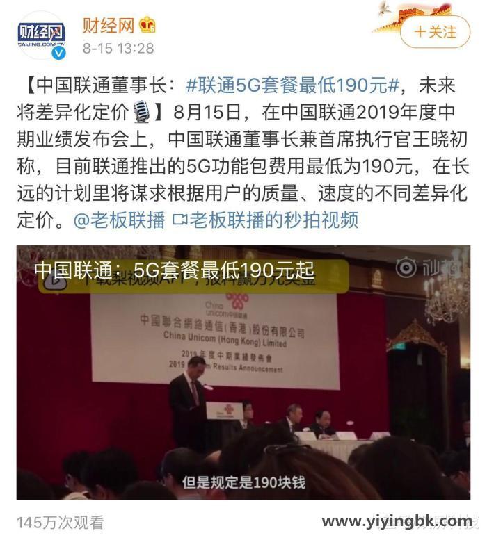 中国联通董事长:5G套餐最低190元