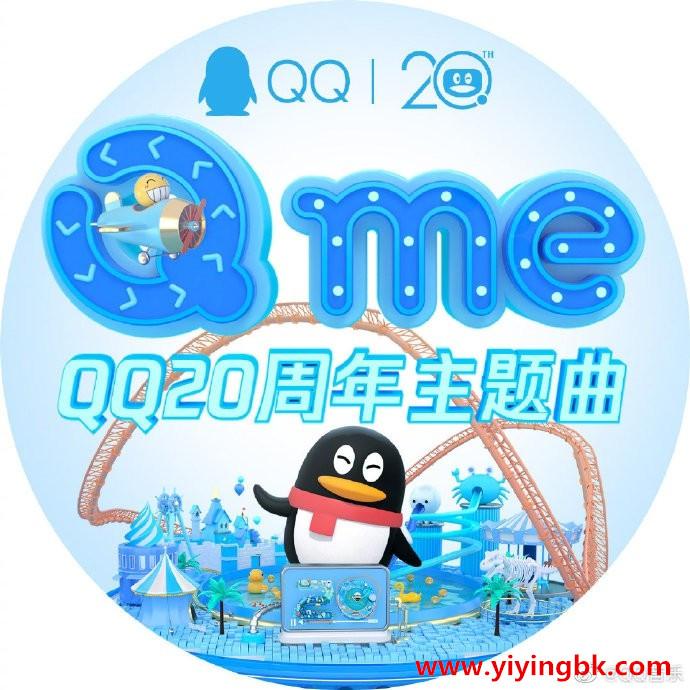 QQ20周年主题曲《Q me》